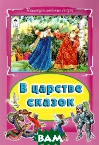 Купить В царстве сказок, Алтей и Ко, 978-5-9930-1801-0