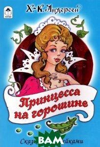 Принцесса на горошине (сказки с наклейками)