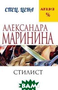 Купить Стилист (изд. 2015 г. ), ЭКСМО, Александра Маринина, 978-5-699-82160-0