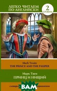 Купить The Prince and the Pauper: Pre-Intermediate / Принц и нищий. Уровень 2, АСТ, Mark Twain, 978-5-17-091984-0
