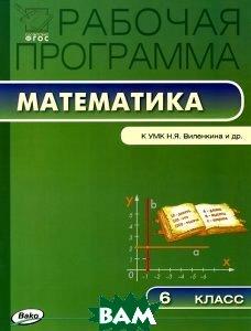Купить Математика. 6 класс. Рабочая программа. К УМК Н. Я. Виленкина и др., ВАКО, 978-5-408-02300-4