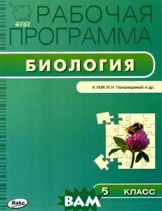 Купить Биология. 5 класс. Рабочая программа. К УМК И. Н. Пономаревой и др., ВАКО, 978-5-408-02243-4