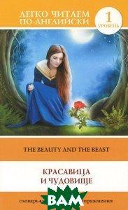 The Beauty and the Beast / Красавица и чудовище. Уровень 1, Lingua, АСТ, 978-5-17-091983-3  - купить со скидкой