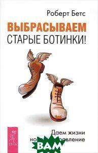 Выбрасываем старые ботинки! Даем жизни новое направление