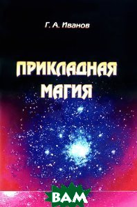 Купить Прикладная магия. Книга 3, Велигор, Г. А. Иванов, 978-5-88875-321-7
