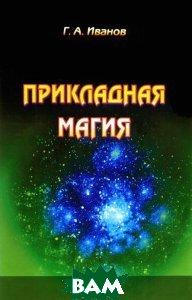 Купить Прикладная магия. Книга 5, Велигор, Г. А. Иванов, 978-5-88875-323-1
