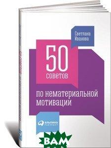 Купить 50 советов по нематериальной мотивации, Альпина Паблишер, Светлана Иванова, 978-5-9614-4593-0