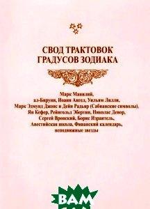 Купить Свод трактовок градусов зодиака, Мир Урании, 978-5-91313-135-5