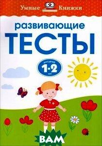 Купить Развивающие тесты. Для детей 1-2 лет, Азбука-Аттикус, О. Н. Земцова, 978-5-389-10058-9