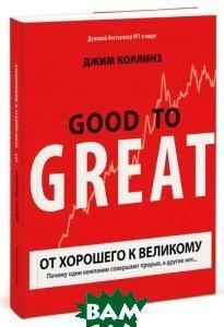 Купить От хорошего к великому. Почему одни компании совершают прорыв, а другие нет..., Манн, Иванов и Фербер, Джим Коллинз, 978-5-91657-411-1