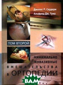 Купить Минимально инвазивные вмешательства в ортопедии. В 2 томах. Том 2, Издательство Панфилова, Скудери Джилес Р., 978-5-9963-1859-9