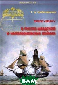 Фрегат Венус в Русско-Шведской и Наполеоновских войнах