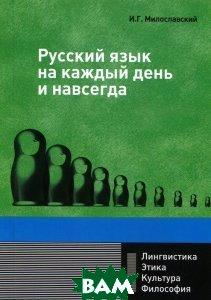 Русский язык на каждый день и навсегда, КДУ, И. Г. Милославский, 978-5-98227-961-3  - купить со скидкой