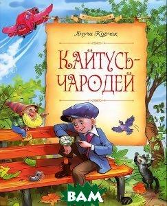 Купить Кайтусь-чародей, Machaon, Януш Корчак, 978-5-389-08035-5