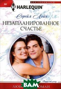 Купить Незапланированное счастье, ЦЕНТРПОЛИГРАФ, Сорейя Лейн, 978-5-227-06146-1