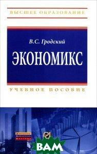 Купить Экономикс. Учебное пособие, РИОР, В. С. Гродский, 978-5-369-01003-7