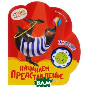 Купить Начинаем представленье. Книжка-игрушка, Азбукварик, Генрих Сапгир, 978-5-490-00234-5
