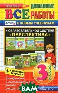 Купить Все домашние работы. 3 класс, СПИШИ.РУ, 978-5-906767-54-7