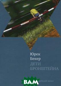 Купить Дети Бронштейна, Текст, Юрек Бекер, 978-5-7516-0903-0