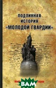 Купить Подлинная история `Молодой гвардии`, ВЕЧЕ, 978-5-4444-3584-7