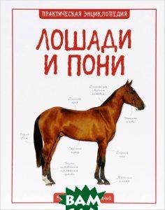 Купить Лошади и пони, Азбука-Аттикус, Камилла де ла Бедуайер, 978-5-389-08850-4
