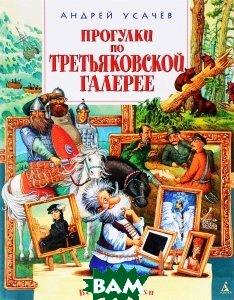 Купить Прогулки по Третьяковской галерее, АЗБУКА, Андрей Усачев, 978-5-389-08724-8