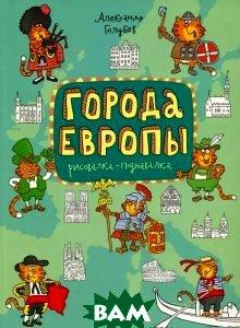 Купить Города Европы. Раскраска-познавалка, Речь, Голубев Александр Ю., 978-5-9268-1890-8