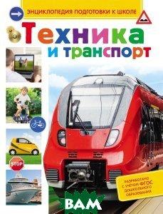 Техника и транспорт