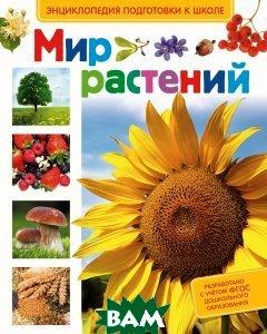 Купить Мир растений, РОСМЭН, Л. А. Иванова, 978-5-353-07381-9