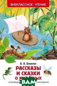Купить В. В. Бианки. Рассказы и сказки о животных, РОСМЭН, 978-5-353-07417-5