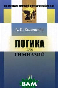 Купить Логика для гимназий, ЛЕНАНД, А. И. Введенский, 978-5-9710-2532-0