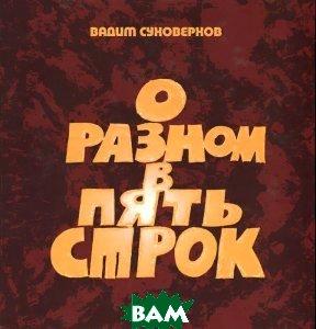 Купить О разном в пять строк (+ CD), Свиньин и сыновья, Вадим Суховерхов, 978-5-98502-149-3