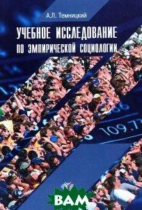 Купить Учебное пособие по эмпирической социологии, МГИМО-Университет, А. Л. Темницкий, 978-5-9228-1211-5