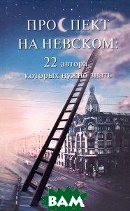 Купить Проспект на Невском. Двадцать два автора, которых нужно знать, 978-5-392-18098-1