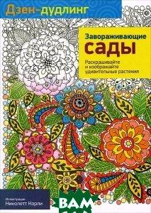 Купить Дзен-дудлинг. Завораживающие сады, ПОПУРРИ, 978-985-15-2746-1