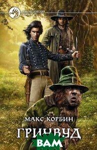 Купить Гринвуд (изд. 2015 г. ), Альфа-книга, Макс Корбин, 978-5-9922-2058-2