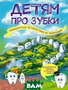 Купить Детям про зубки. Невероятное путешествие по Зубландии, ЭКСМО, 978-5-699-81698-9