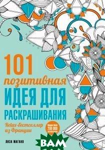 Купить 101 позитивная идея для раскрашивания, ЭКСМО, 978-5-699-83949-0