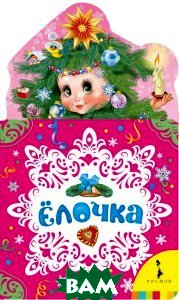 Купить Ёлочка (изд. 2015 г. ), РОСМЭН, 978-5-353-07595-0