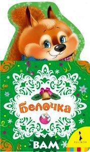 Купить Белочка (изд. 2015 г. ), РОСМЭН, 978-5-353-07597-4