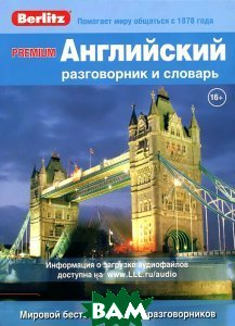 Купить Premium Английский разговорник и словарь, Живой язык, 978-5-8033-1026-6
