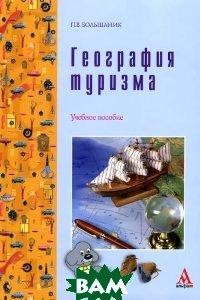 География туризма. Учебное пособие