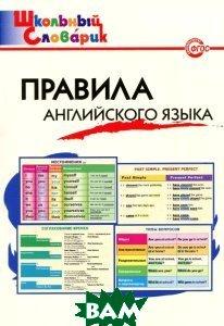 Купить Правила английского языка. Начальная школа, ВАКО, 978-5-408-02321-9