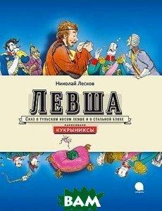 Купить Левша (изд. 2014 г. ), ЭКСМО, Николай Лесков, 978-5-699-70174-2