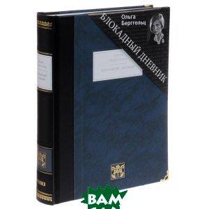 Купить Блокадный дневник. 1941-1945 (подарочное издание), Вита Нова, Ольга Берггольц, 978-5-93898-529-2