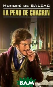 Купить La peau de chagrin / Шагреневая кожа, Антология, Honore De Balzac, 978-5-9925-1063-8