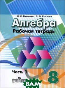 Купить Алгебра. 8 класс. Рабочая тетрадь. В 2 частях. Часть 1, Просвещение, С. С. Минаева, Л. О. Рослова, 978-5-09-038199-4