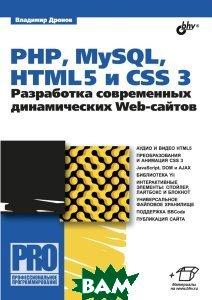 Купить PHP, MySQL, HTML5 и CSS 3. Разработка современных динамических Web-сайтов, БХВ-Петербург, Дронов Владимир Александрович, 978-5-9775-3529-8