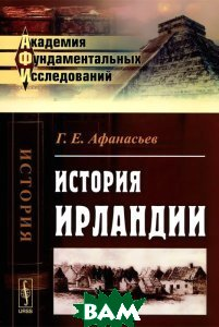 Купить История Ирландии, КРАСАНД, Г. Е. Афанасьев, 978-5-396-00713-0