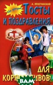 Купить Тосты и поздравления для корпоративов, Букмастер, А. Ягнетинский, 978-985-570-118-8